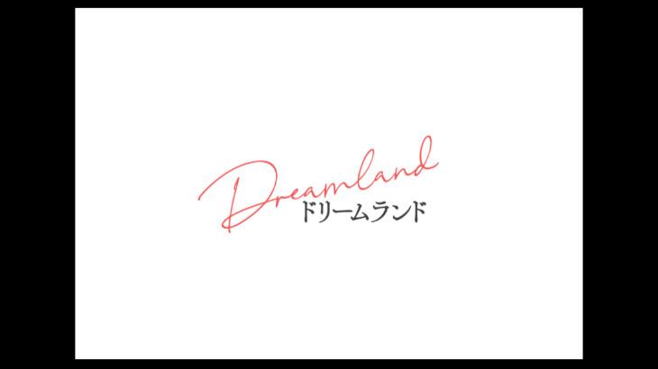 「ドリームランド」が実質無料で観れるサブスク(動画配信)サイト、あらすじを紹介