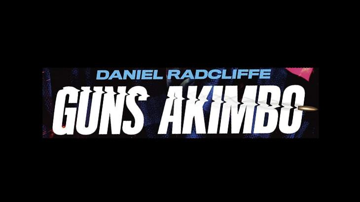 「ガンズ・アキンボ」が実質無料で観れるサブスク(動画配信)サイト、あらすじを紹介